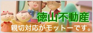 徳山不動産 | この街で活躍する企業の紹介