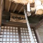 中央明神社