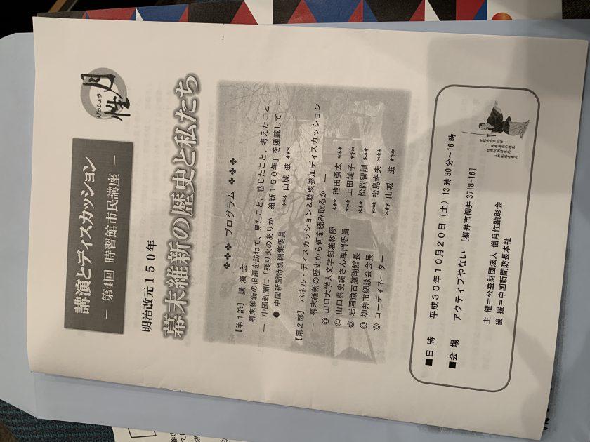 柳井で開催「明治改元150年 幕末...